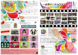 中学広報誌(卒業記念号)表紙