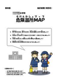 危険個所MAP 表紙