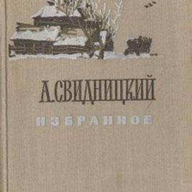 Быт города подробно отражен в романе-хронике «Люборацкие»