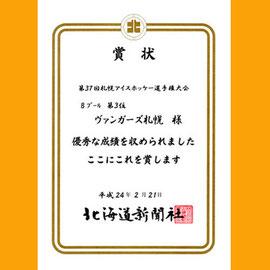 第37回札幌アイスホッケー選手権大会_3位賞状