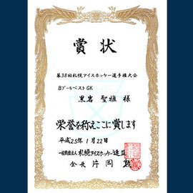 第38回札幌アイスホッケー選手権大会_ベストGK賞状(#1 黒岩選手)