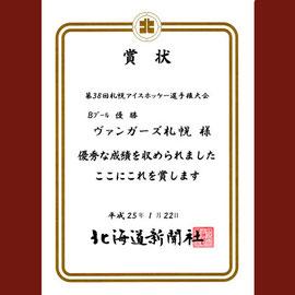 第38回札幌アイスホッケー選手権大会_優勝賞状