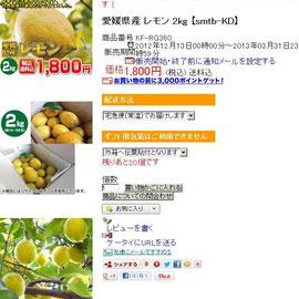 販売価格は、1800円(税・送料込み)
