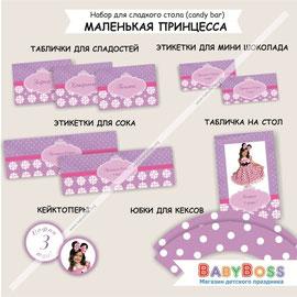 Набор для сладкого стола Маленькая принцесса