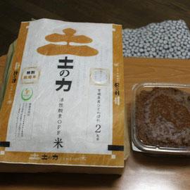 Mさんから頂いた有機農法で作った「土の力」ブランドのササニシキと自家製味噌