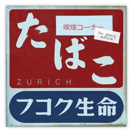 006b Japan Restaurant 001