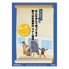 Posters 鉄道会社 マナーポスター