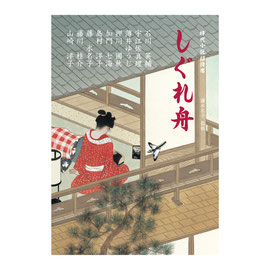 Book Cover 時代劇小説 文庫本 装丁