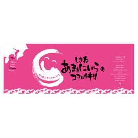 Communication Tool / Top banner 地域活動団体