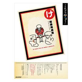 Posters 鉄道会 マナーポスター