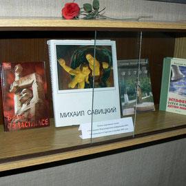 Экспонаты, переданные в дар музея делегатами конференции МСБМУ 2009 года