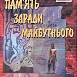 Книга, подаренная музею делегацией Украины