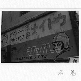 海町No.4