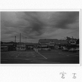 海町No.11