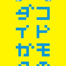 札幌市 SIAFラボ プロジェクト「コドモのダイガク」