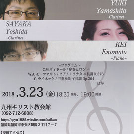 Trio on clarinets and piano 1st anniversary Concert ~クラリネットデュオとピアノの調べ1周年コンサート~ 2018年3月23日(金)19:00開演(18:30開場)九州キリスト教会館