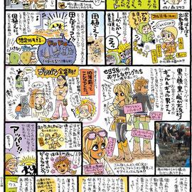 夏フェス番外地RAVEだGO!/ロック雑誌「TONE」
