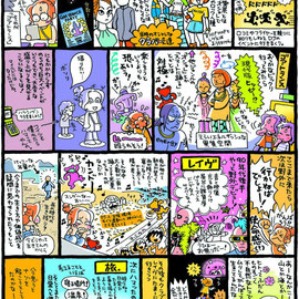 踊る90'Sメモリー_P2/ロック雑誌「TONE」