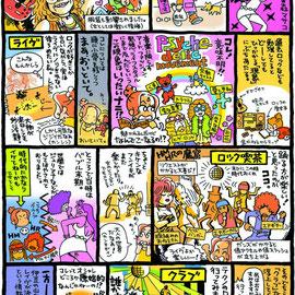 踊る90'Sメモリー_P1/ロック雑誌「TONE」