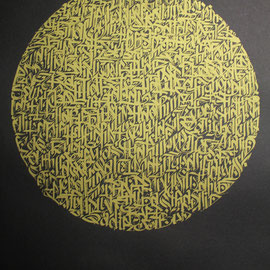 """99 names"" 55/55 cm 2013 silkscreen limited edition gold on black paperboard /10"