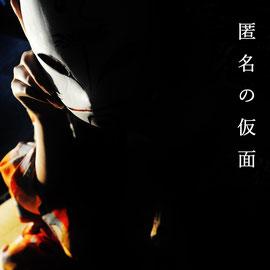 匿名の仮面