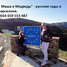 Русский гид в Барселоне. Отзывы туристов