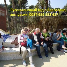 Русскоязычный гид в Барселоне, экскурсии. 0034 659 553 487