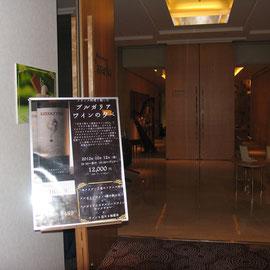 椿山荘・カメリア「王道フレンチとブルガリアワインの夕べ」