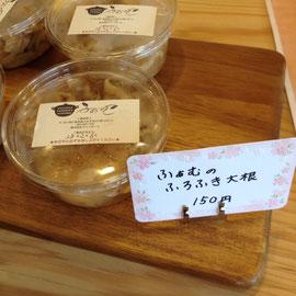 ふあむのふるふきダイコン(自家製ダイコン 懐かしい味)