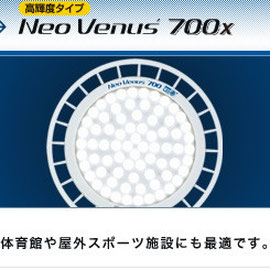 Neo Venus(ネオ・ビーナス) 700X