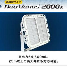 Neo Venus(ネオ・ビーナス) 2000X