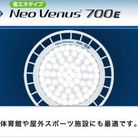 Neo Venus(ネオ・ビーナス) 700E