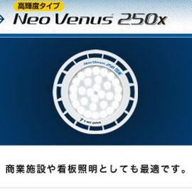 製品一覧:Neo Venus(ネオ・ビーナス) 250X