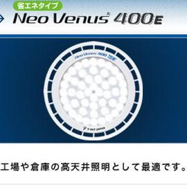 Neo Venus(ネオ・ビーナス) 400E