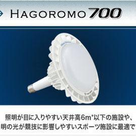HAGOROMO 700