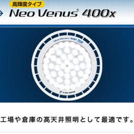 Neo Venus(ネオ・ビーナス) 400X