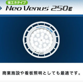 Neo Venus(ネオ・ビーナス) 250E