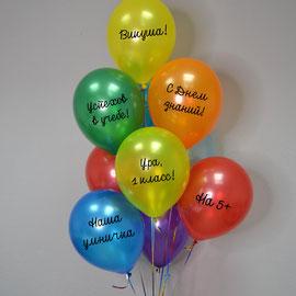 шары дочке на 1 сентября