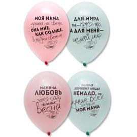 Гелиевый шар для мамы