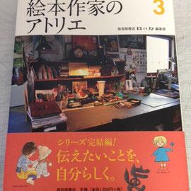 完結編には、大好きな作歌さんばかり!片山健さん、スズキコージさん!