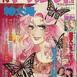 1976年03月21日号/週刊マーガレット
