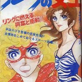 「青春ファイター」連載の先駆けとなった「リングの女王」単行本未収録