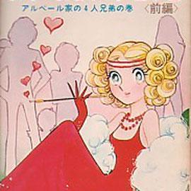 1974年9月20日第一巻「おしゃれなシャンゼリゼ」