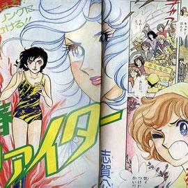 少女漫画誌では珍しい女子プロレスマンガ「青春ファイター」単行本未収録