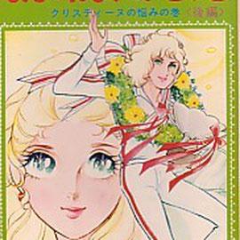 1974年10月20日第二巻「おしゃれなシャンゼリゼ」