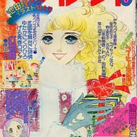 1977年01月30日号/週刊マーガレット