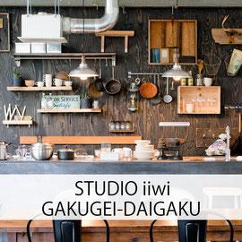 STUDIO iiwi GAKUGEI-DAIGAKU