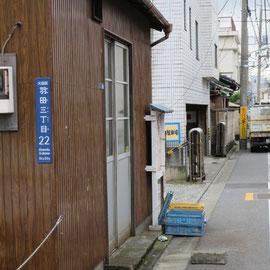 ここから羽田三丁目を歩きます