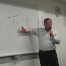株式会社やまろ渡邉 代表取締役会長  渡邉 正太郎 氏