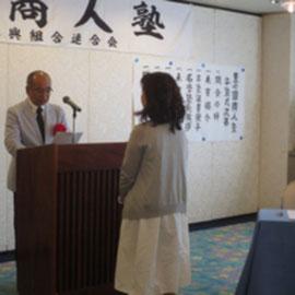 卒塾証書授与 塾生代表:本田 麻也 氏